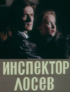 Инспектор Лосев (1982)