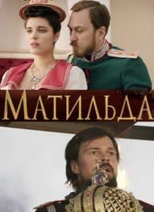 Матильда (фильм 2017) - смотреть онлайн