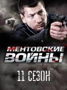 Ментовские войны (11 сезон) - смотреть онлайн все серии в хорошем качестве