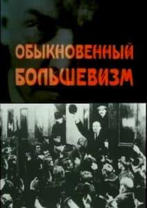 «Обыкновенный большевизм» (1999) - смотреть онлайн бесплатно в хорошем качестве
