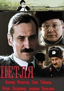 Петля (фильм 1983)
