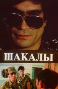 «Шакалы» (1989) - смотреть онлайн бесплатно в хорошем качестве