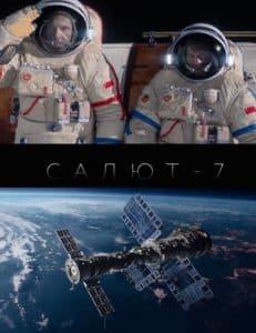 Салют 7 (фильм 2017) - смотреть онлайн бесплатно в хорошем качестве hd 720