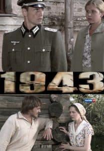 «1943» (2013) - смотреть онлайн бесплатно в хорошем качестве