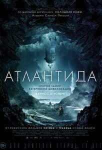 Фильм Атлантида (2017) - смотреть онлайн бесплатно в хорошем качестве