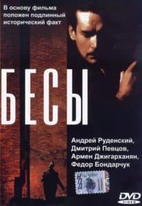 Бесы (фильм 1992) - смотреть онлайн бесплатно в хорошем качестве