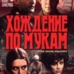 Хождение по мукам  (сериал 1977)