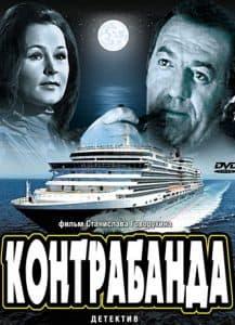 Контрабанда (фильм 1974)