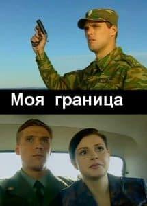 Моя граница (сериал 2002)