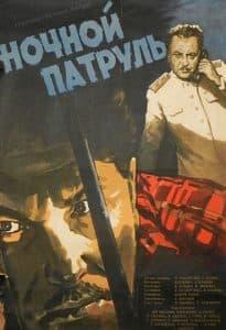 Ночной патруль (фильм 1957)