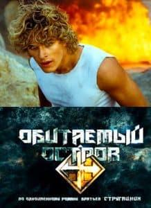 Обитаемый остров  (фильм 2008)