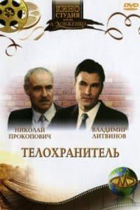 Телохранитель(фильм 1991)