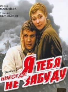 Я тебя не когда не забуду (1983)
