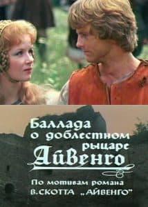 Баллада о доблестном рыцаре Айвенго (1982)