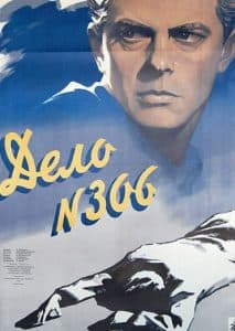 Дело № 306 (фильм 1956)