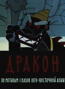 Дракон (мультфильм 1961) смотреть онлайн бесплатно в хорошем качестве