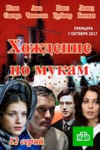 Хождение по мукам (сериал 2017)