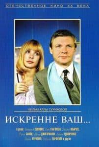 «Искренне ваш…» (1985) - смотреть онлайн бесплатно в хорошем качестве