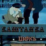 Каштанка (мультфильм 1952)