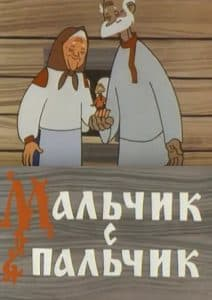 Мальчик с пальчик (мультфильм 1977) смотреть онлайн бесплатно в хорошем качестве
