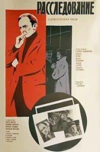 Расследование (фильм 1986) - смотреть онлайн бесплатно в хорошем качестве