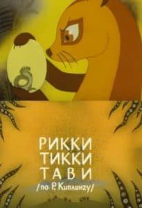 Рикки-Тикки-Тави (мультфильм 1965)