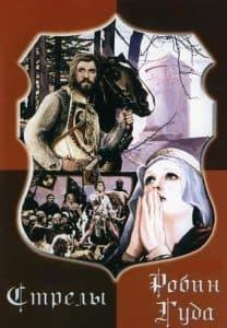 Стрелы Робин Гуда (1975)