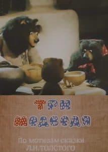 Три медведя (мультфильм 1984)