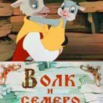Волк и семеро козлят (мультфильм 1957)