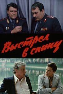Выстрел в спину (1979) - смотреть онлайн бесплатно в хорошем качестве