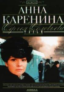 Анна Каренина (2009)