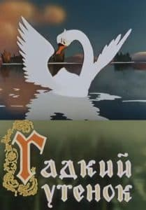 Гадкий утенок (мультфильм 1956)