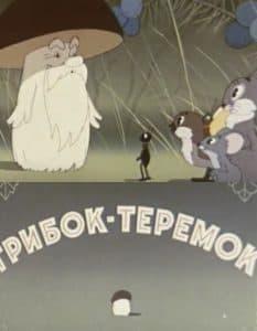Грибок-теремок (мультфильм 1958) смотреть онлайн бесплатно в хорошем качестве