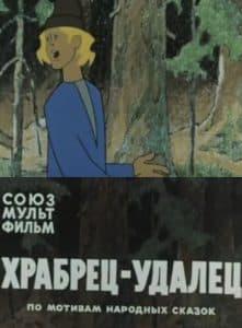 Храбрец-удалец (мультфильм 1976)