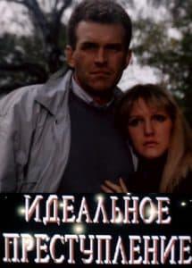 Идеальное преступление (фильм 1989)
