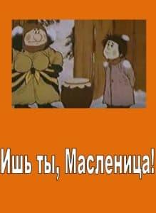 Ишь ты, Масленица! (мультфильм 1985)
