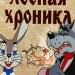 Лесная хроника (мультфильм 1970)