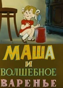 Маша и волшебное варенье (мультфильм 1979)