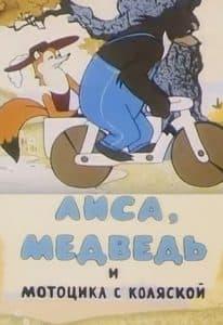 Лиса, Медведь и мотоцикл с коляской (1969)