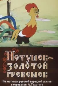 Петушок – золотой гребешок (мультфильм 1955)