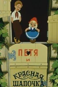 Петя и Красная Шапочка (мультфильм 1958)