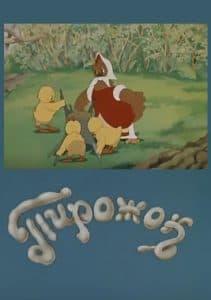 Пирожок (мультфильм 1956)