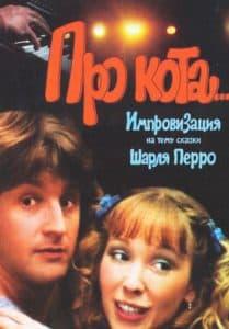 Про кота…(фильм 1985)