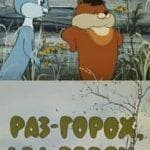 Раз – горох, два – горох…(мультфильм 1981)