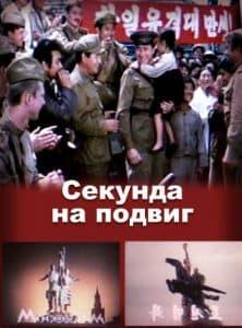 Секунда на подвиг (1985)