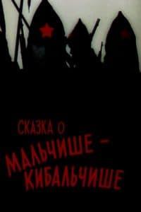 Сказка о Мальчише-Кибальчише (фильм 1964)