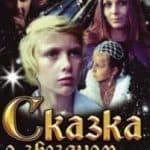Сказка о Звездном мальчике (1983)