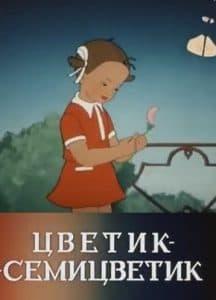 Цветик-семицветик (мультфильм 1948) смотреть онлайн бесплатно в хорошем качестве