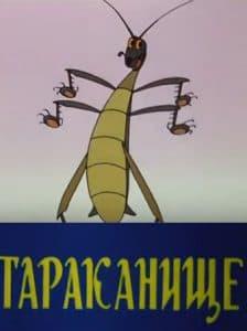 Тараканище (мультфильм 1963)