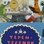 Терем-теремок (мультфильм 1971)